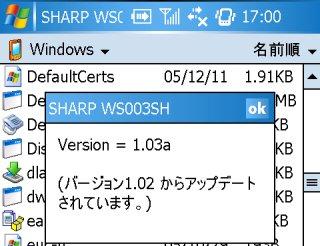 W-ZERO3_VerUP320.jpg